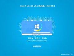 系统之家Ghost Win10 (64位) 全新纯净版2019V04(完美激活)