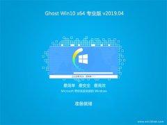 系统之家Ghost Win10 (64位) 特别专业版 V2019.04月(无需激活)