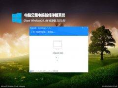 电脑公司Ghost Win10x86 全新纯净版v2021.05月(完美激活)