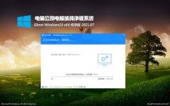 电脑公司Ghost Win10 64位 推荐纯净版V2021年07月(免激活)