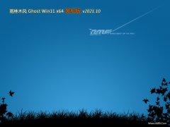 雨林木风win11免激活64位精简共享版v2021.10