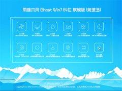 雨林木风Windows7 64位 极速装机版 2021