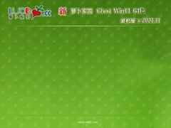 <font color='#006600'>萝卜家园win11纪念国语版64位v2021.11</font>