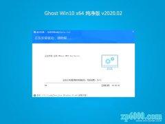 系统之家Ghost Win10 x64 电脑城纯净版2020.02(自动激活)