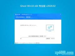 系统之家Win10 内部装机版 v2020.02(64位)