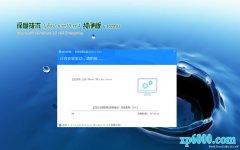 深度技术Window10 家庭纯净版64位 v2020.03