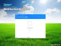 雨林木风Ghost win10x86 万能纯净版v2021年04月(免激活)