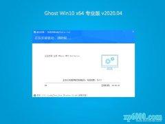 系统之家Ghost Win10 64位 极速专业版 2020V04(无需激活)