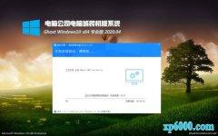 电脑公司Ghost Win10 X64位 稳定专业版 2020v04(自动激活)