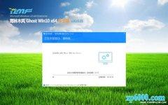 雨林木风Ghost Win10 (X64) 经典专业版 v2020年05月(免激活)