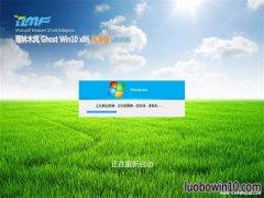 雨林木风Ghost win10x86 快速纯净版v2019年05月(自动激活)