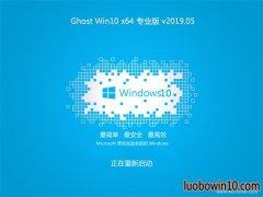 系统之家Ghost Win10 x64 精选专业版 2019.05月(激活版)