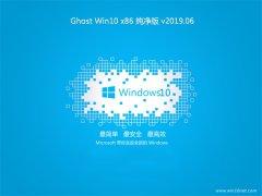 系统之家Ghost win10x86 热门纯净版2019.06月(自动激活)