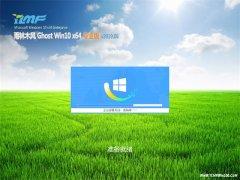 雨林木风Ghost Win10 X64 好用专业版 V2019.06月(完美激活)