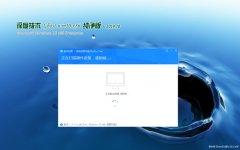深度技术Ghost Win10x86 万能纯净版v2019.10月(激活版)