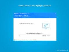 系统之家Ghost Win10 X64位 通用纯净版2019V07(免激活)