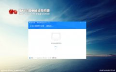 番茄花园Windows10 32位 企业装机版 2020.08