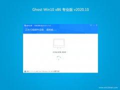 系统之家Ghost Win10 32位 精选中秋国庆版 2020.10