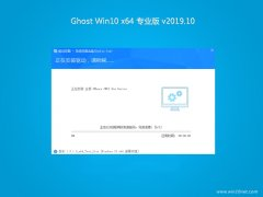 系统之家Windows10 64位 完美装机版 2019.10