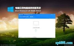 电脑公司Ghost Win10x86 精选专业版 V2020.01月(完美激活)